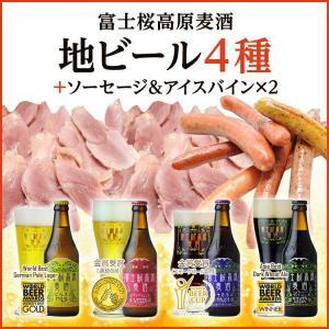 【ビールギフト】「富士桜高原麦酒グルメ大盛り4本セット」 地ビール飲み比べ&ソーセージ&アイスバイン2ブロック 【クラフトビール】 fujizakurabeer