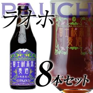 TBSテレビ「所さんのニッポンの出番」で紹介されました! 【ビールギフト】【敬老の日】地ビール「富士桜高原麦酒ラオホ8本セット」 【クラフトビール】 fujizakurabeer