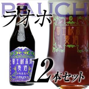 TBSテレビ「所さんのニッポンの出番」で紹介されました! 【ビールギフト】【敬老の日】地ビール「富士桜高原麦酒ラオホ12本セット」 【クラフトビール】 fujizakurabeer