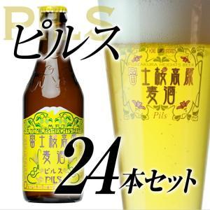 【ビールギフト】地ビール「富士桜高原麦酒ピルス24本セット」 【クラフトビール】【送料無料】 fujizakurabeer