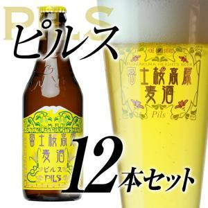 【ビールギフト】地ビール「富士桜高原麦酒ピルス12本セット」 【クラフトビール】【送料無料】 fujizakurabeer