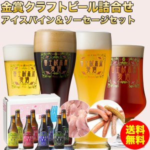 【ビールギフト】「富士桜高原麦酒パーティー8本セット」 地ビール飲み比べ&アイスバイン&ソーセージ 【クラフトビール】【送料無料】 fujizakurabeer