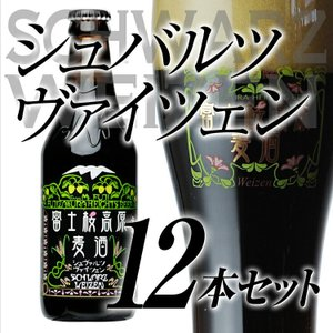 【ビールギフト】「富士桜高原麦酒シュヴァルツヴァイツェン12本セット」 ギフト/贈り物に地ビール(黒ビール)! 【クラフトビール】 fujizakurabeer