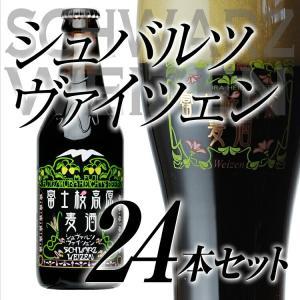 【ビールギフト】「富士桜高原麦酒シュヴァルツヴァイツェン24本セット」 ギフト/贈り物に地ビール(黒ビール)! 【クラフトビール】 fujizakurabeer