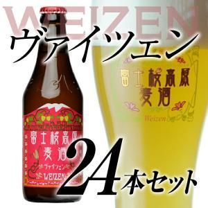 【ビールギフト】「富士桜高原麦酒ヴァイツェン24本セット」 ギフトに金賞地ビールを 【クラフトビール】【送料無料】ギフト プレゼント fujizakurabeer