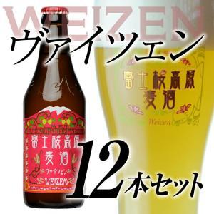 【ビールギフト】「富士桜高原麦酒ヴァイツェン12本セット」 ギフトに金賞地ビールを 【クラフトビール】【送料無料】ギフト プレゼント fujizakurabeer