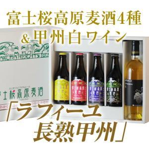 【ビールギフト】「富士桜高原麦酒4種とラ フィーユ 長熟甲州」 【白ワイン】 fujizakurabeer