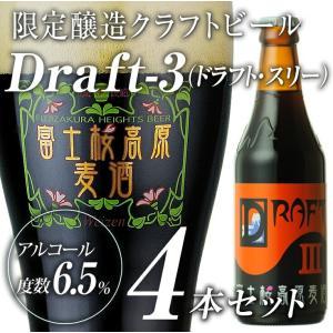 ヴァイツェン香とホップ香が融合した限定醸造の黒ビール 「富士桜高原麦酒Draft-3(ドラフト・スリー)」4本セット|fujizakurabeer