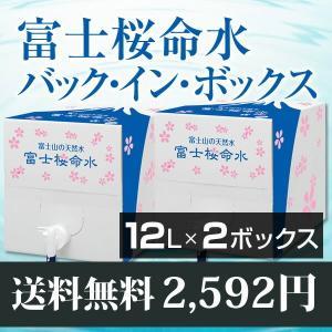 「富士桜命水12リットル×2(計24L)」 【バックインボックス】【ミネラルウォーター】【送料無料】|fujizakurabeer