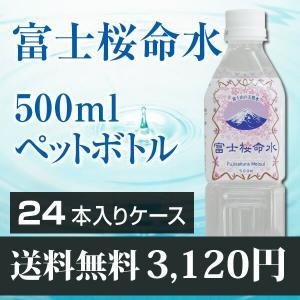 「富士桜命水500mlペットボトル(24本1ケース)」 【ミネラルウォーター】|fujizakurabeer