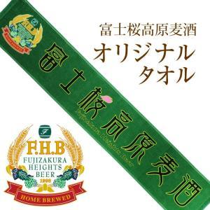 「富士桜高原麦酒オリジナルマフラータオル」 fujizakurabeer