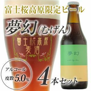 ライトで爽快な、当ブルワリー初のライ麦ビール! 上面発酵とモルト由来のさわやかな酸味 限定ビール「富士桜高原麦酒 夢幻(むげん)」4本セット|fujizakurabeer