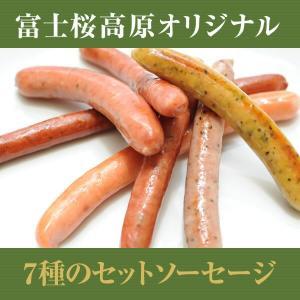 「富士桜高原ソーセージ:7種アラカルト」 7本(220g) fujizakurabeer
