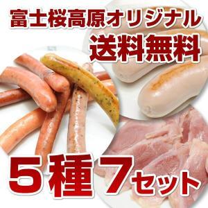 「富士桜高原ソーセージ:ボリュームセット」 5種7パッケージで送料無料 fujizakurabeer