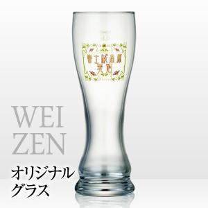 「富士桜高原麦酒オリジナルグラス ヴァイツェン用」 300ml fujizakurabeer