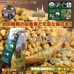 [USDA有機認証] 有機栽培珈琲花ビーポーレン [無農薬栽培コーヒーの花だけから採った花粉]/大特価3個セット!(1個からも別途ご用意しております)|fukahiasia