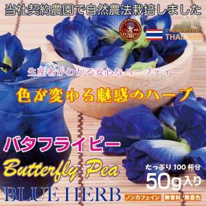 [安心・安全な自社契約農園産] バタフライピー 乾燥花弁タイプ/50g(たっぷり100杯分!)|fukahiasia