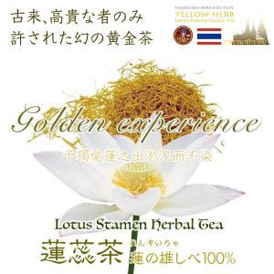 [アジアンビューティーの秘訣] 貴重なハーブ/蓮蕊茶(れんずいちゃ)[ハスの雄しべ100%]|fukahiasia