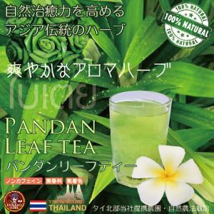 パンダンリーフティー/50g(タイ北部産ハーブティー)[バイトゥーイ・ランペ・ニオイタコノキ・東洋のバニラ]|fukahiasia