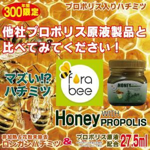 プロポリス原液27ml入り 非加熱天然ハチミツ(内容量250g)|fukahiasia