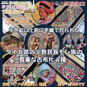 半世紀以上前に手織で作られた タイ北部の少数民族 モン族の貴重な古布片/大きめサイズ タイプC・D|fukahiasia