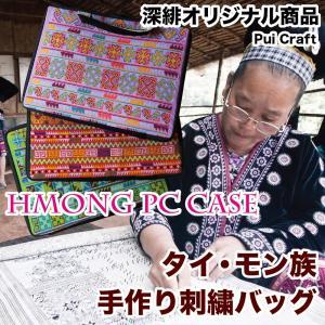 深緋ASIA X Pui Craft オリジナル商品 タイ北部モン族の手刺繍&ヘンプ PCバッグ|fukahiasia