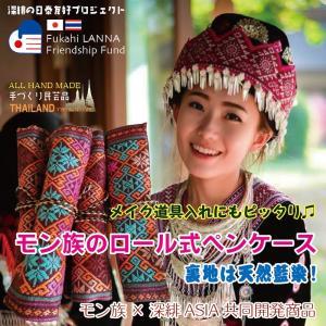 メイク道具入れにも最適! タイの少数民族モン族が織った手づくりロール式ペンケース|fukahiasia