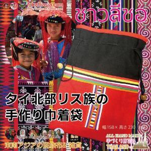 タイ北部リス族の手づくり巾着ポーチ(縫製良好)寸法:幅158 X 高さ230 (mm)|fukahiasia