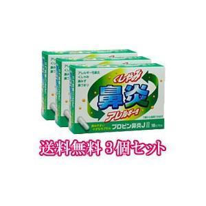 プロピン鼻炎JII(18カプセル)3個セット 鼻炎薬 置き薬 くしゃみ 鼻水 鼻づまり 配置薬 富山...