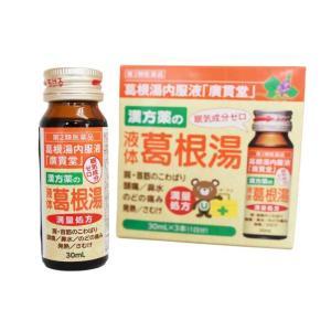 液体葛根湯(30ml×3本) かっこんとう 風邪薬 かぜ薬 発熱 寒気 頭痛 満量処方 置き薬 配置...