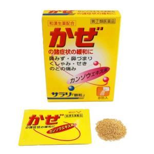 サラリ「顆粒」(8包) 風邪薬 かぜ薬 発熱 寒気 頭痛 置き薬 配置薬 富山 内外薬品 指定第2類...