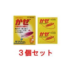 サラリ「顆粒」(8包)3個セット  風邪薬 かぜ薬 発熱 寒気 頭痛 置き薬 配置薬 富山 内外薬品...