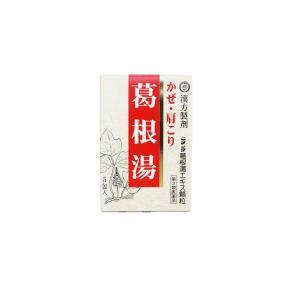 ニタンダ葛根湯エキス顆粒(3g×5包) かっこんとう 風邪薬 かぜ薬 悪寒 発熱 頭痛 置き薬 配置...