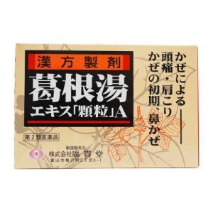 葛根湯エキス「顆粒」A(5包) 風邪薬 かぜ薬 かっこんとう 悪寒 発熱 頭痛 置き薬 配置薬 富山...