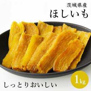 干し芋 国産 無添加 茨城 紅はるか 1.5kg 有機野菜 ...