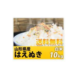 米 お米 10kg 山形県産 はえぬき 米 1等米 平成29...