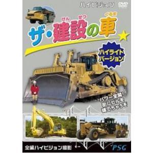 ザ・建設の車 ハイライトバージョン レンタル落ち 中古 DVD
