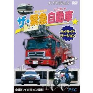 ザ・緊急自動車 ハイライトバージョン レンタル落ち 中古 DVD