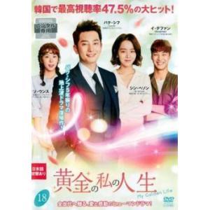 黄金の私の人生 18(第35話、第36話) レンタル落ち 中古 DVD  韓国ドラマ パク・シフ