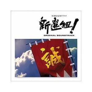 NHK 大河ドラマ 新選組! オリジナル サウンドトラック レンタル落ち 中古 CD