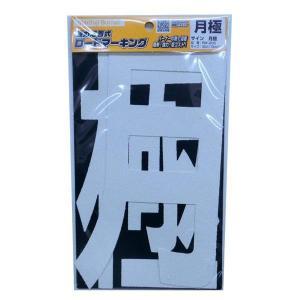 新富士バーナー ロードマーキングシリーズ サイン 「月極」 RM-200|fuki-fashion