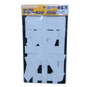 新富士バーナー ロードマーキングシリーズ サイン「来客用」 RM-201|fuki-fashion