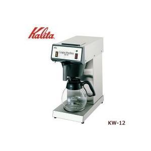 Kalita(カリタ) 業務用コーヒーマシン KW-12 62021|fuki-fashion
