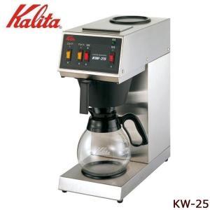 Kalita(カリタ) 業務用コーヒーマシン KW-25 62051|fuki-fashion