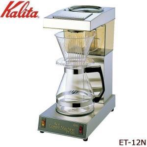Kalita(カリタ) 業務用コーヒーマシン ET-12N 62009|fuki-fashion