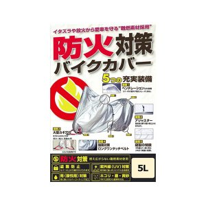 ユニカー工業(unicar) 防火対策バイクカバー 5L|fuki-fashion