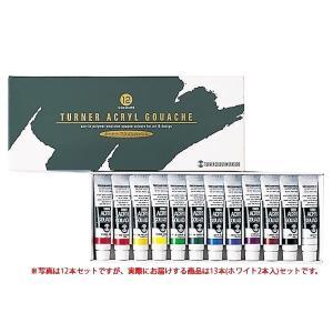 ターナー アクリルガッシュ 11mlラミネートチューブ入り 13本(12色)スクールセット|fuki-fashion