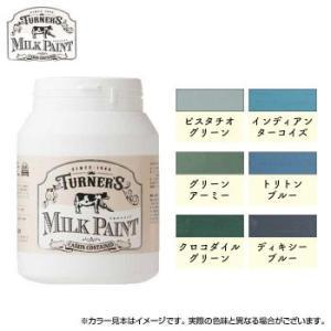 ターナー色彩 水性天然由来ペイント ミルクペイント 450mlボトル入り 寒色系|fuki-fashion