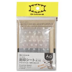クラフト社 レザークラフト用 刻印シート アルファベット・モダンゴシック 38149|fuki-fashion
