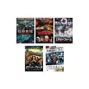 洋画DVD 戦争映画 観なきゃ損!DVDでしか観れない劇場未公開作品! 5枚組A